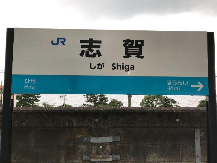 志賀駅看板