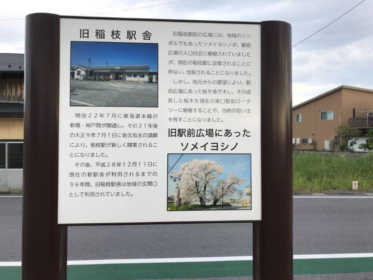 稲枝駅駅舎の説明