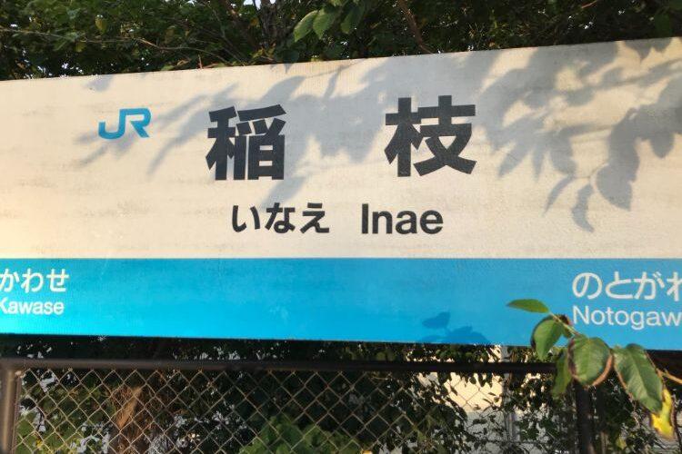稲枝駅看板