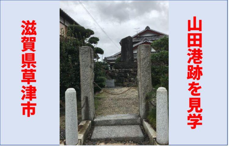 山田港跡の記念碑