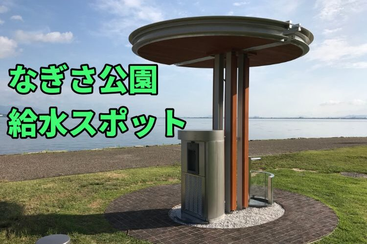 なぎさ公園の給水スポット
